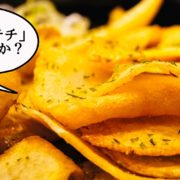 富士そば_ポテトチップスそば