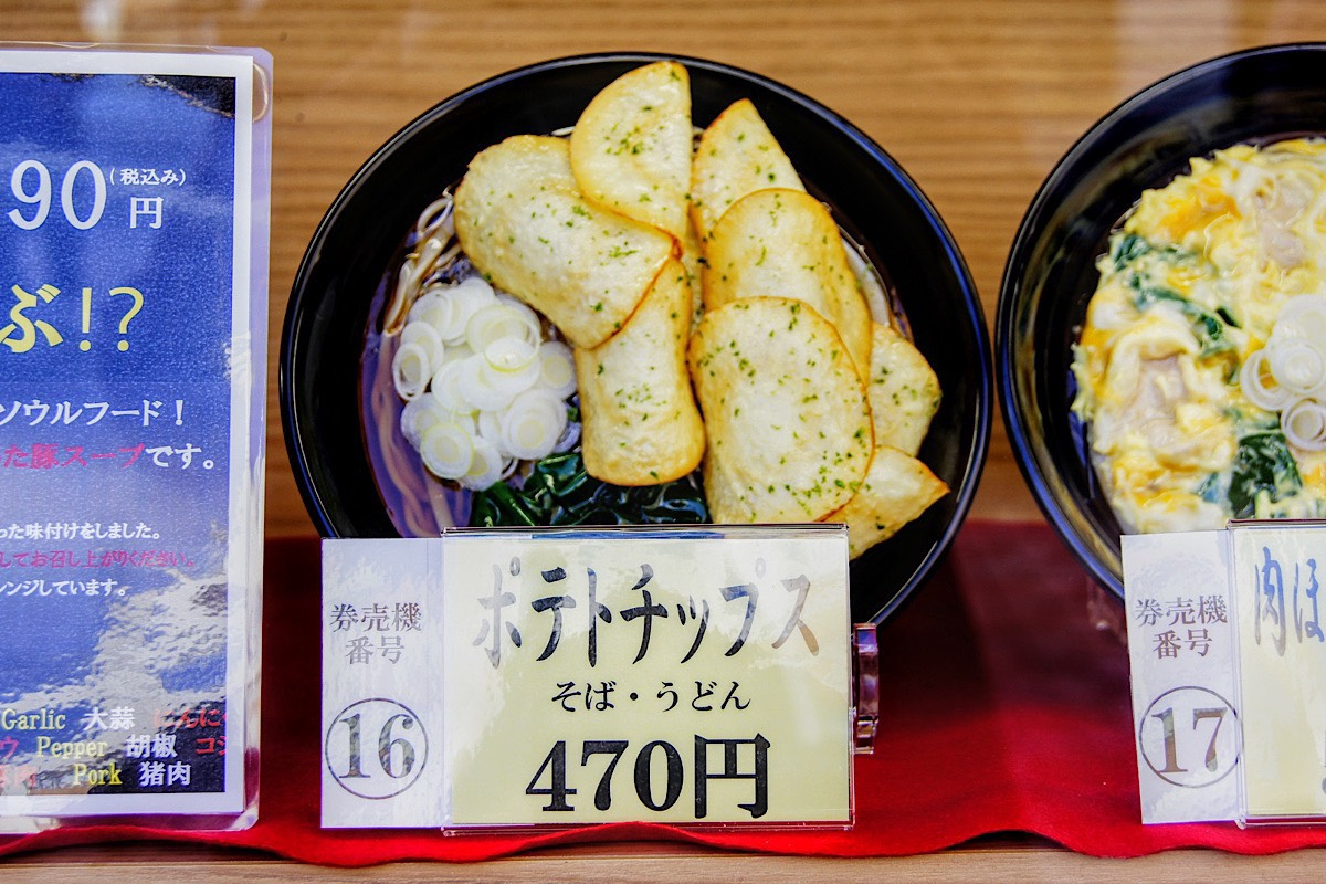 富士そば_ポテトチップスそば11