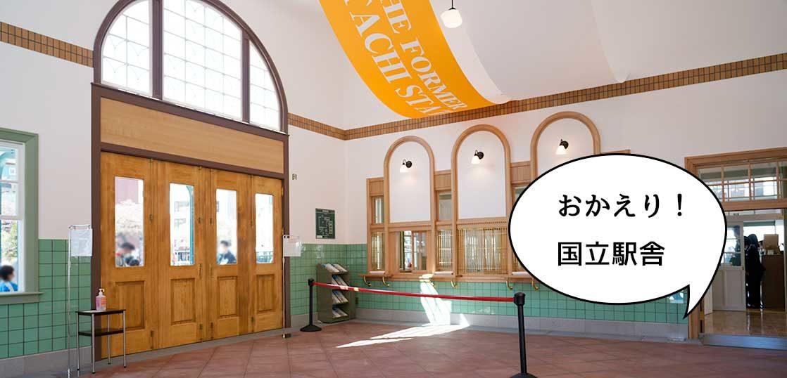 旧国立駅舎開業